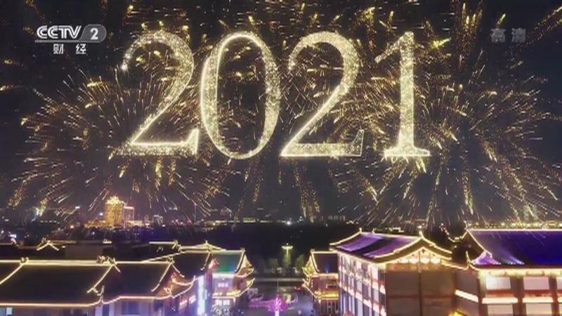 《生财有道》 20210216 云聚中国年:女子民兵连 海岛温馨年