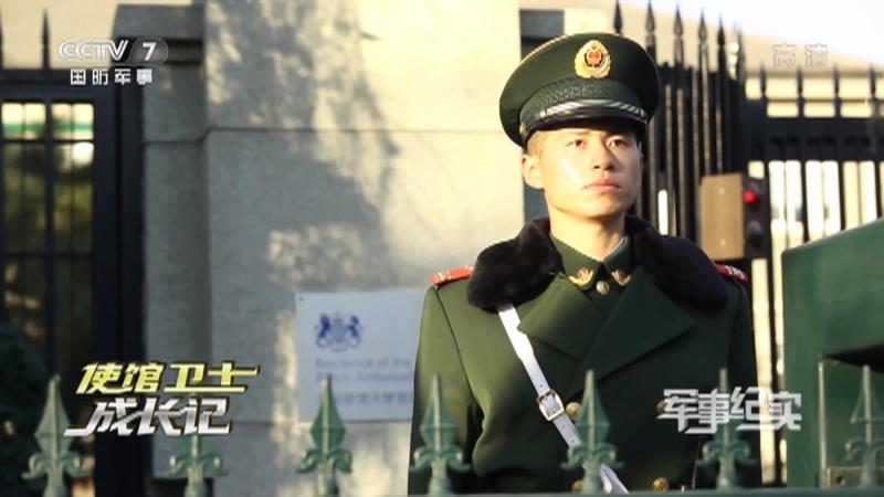 《军事纪实》 20210222 使馆卫士成长记