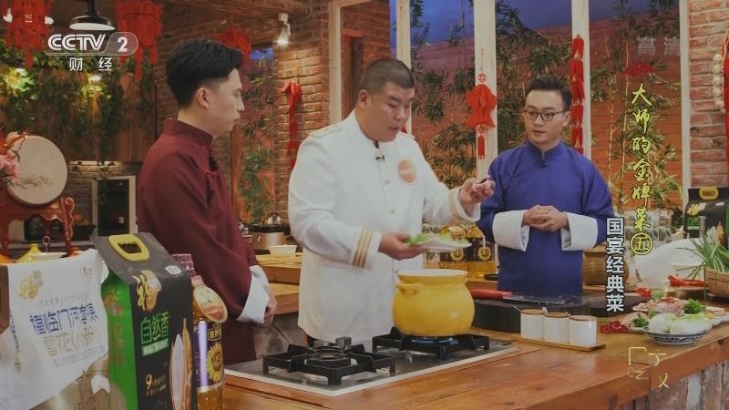 《回家吃饭》 20210224 大师的金牌菜(五)国宴经典菜