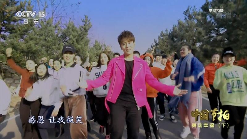 《中国节拍》 20210226 舞动幸福(下)