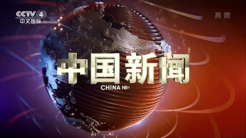 《中国新闻》 20210226 07:00