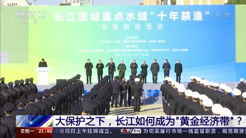 """《新闻1+1》 20210301 大保护之下,长江如何成为""""黄金经济带""""?"""