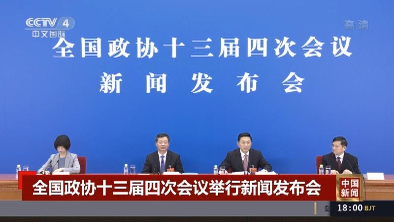《中国新闻》 20210303 18:00
