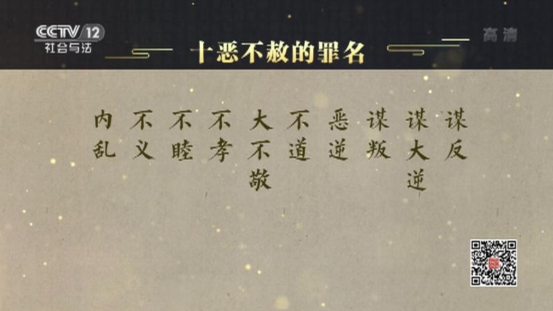 《法律讲堂(文史版)》 20210304 法说孝文化·不孝之罪