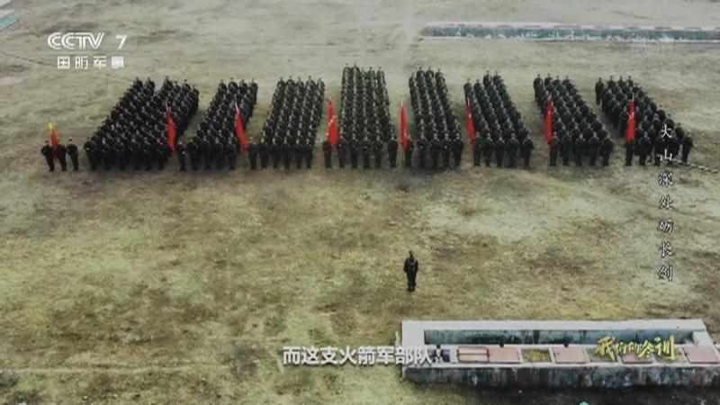 《国防故事》 20210309 我们的冬训 大山深处砺长剑