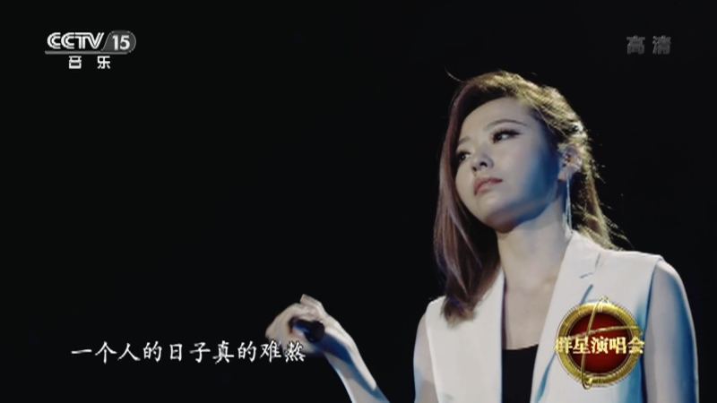 《精彩音乐汇》 20210314 2021群星演唱会 第七辑