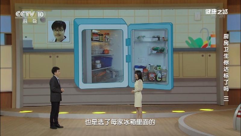《健康之路》 20210320 厨房卫生你达标了吗(三)