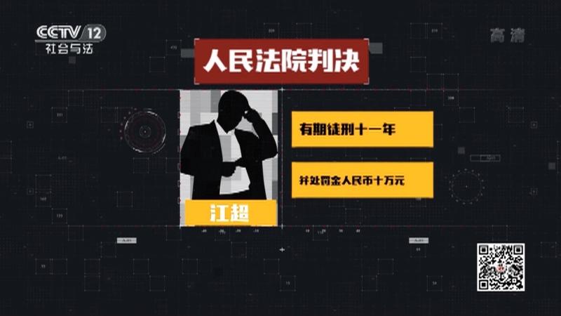 """《法律讲堂(生活版)》 20210320 """"干儿子""""的温柔陷阱"""
