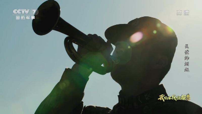 《国防故事》 20210324 强军路上 我们在战位报告 戈壁烽烟起