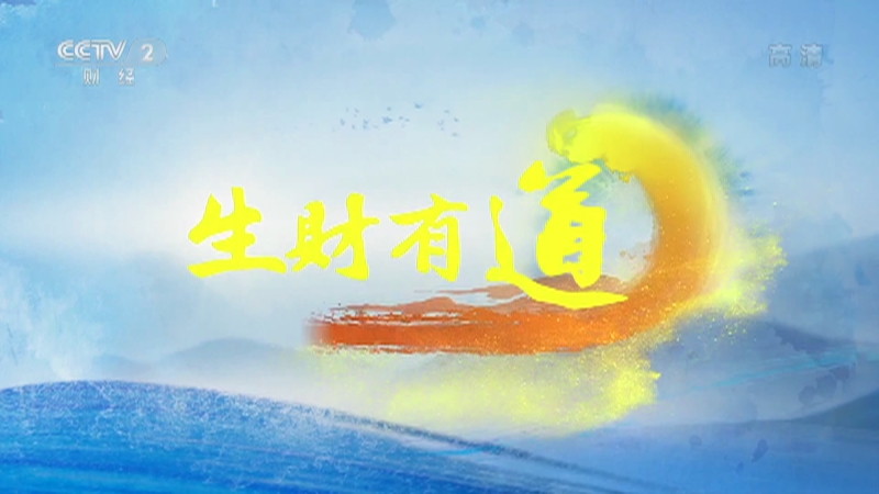 《生财有道》 20210325 乡村振兴中国行——浙江德清:美味来助力 古镇添活力
