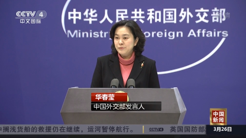 《中国新闻》 20210326 12:00