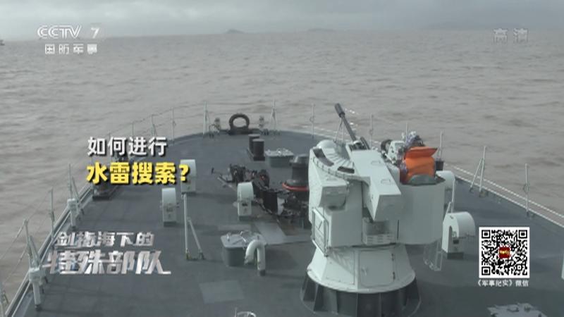 《军事纪实》 20210325 剑指海下的特殊部队