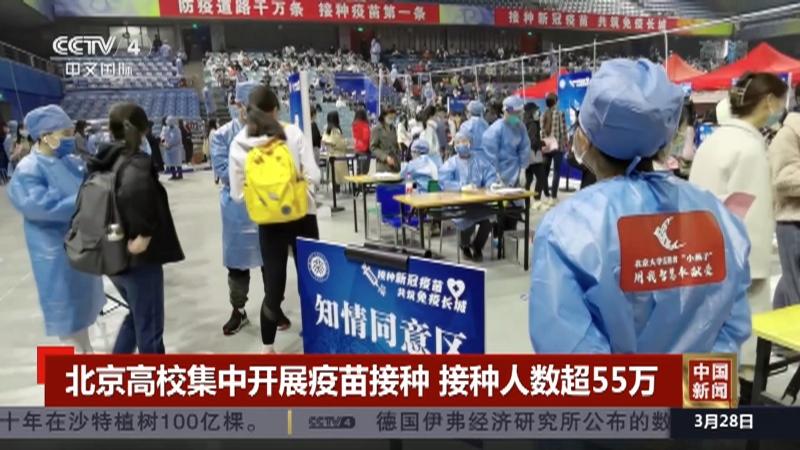 《中国新闻》 20210328 19:00