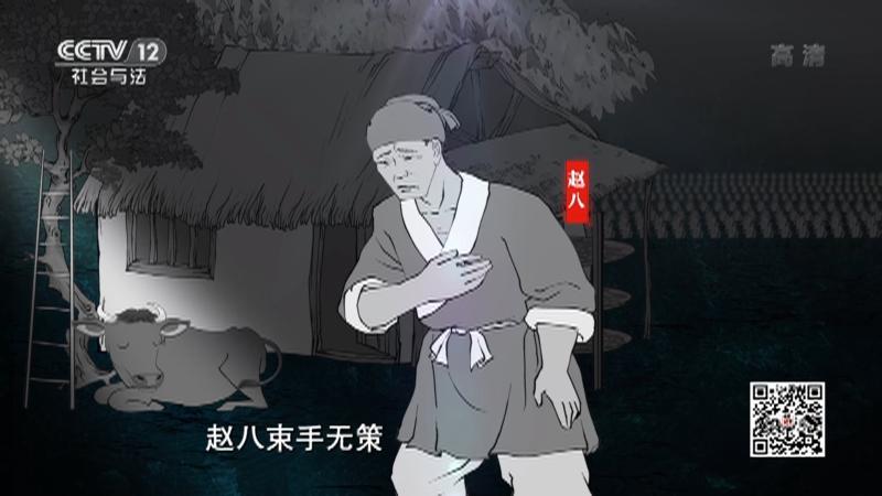 《法律讲堂(文史版)》 20210329 明清御批案·认养官牛惹冤情(上)
