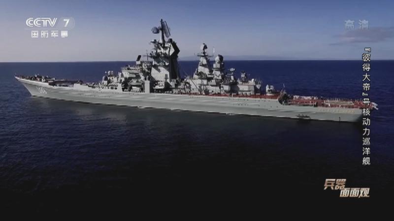 """《兵器面面观》 20210330 """"彼得大帝""""号核动力巡洋舰"""