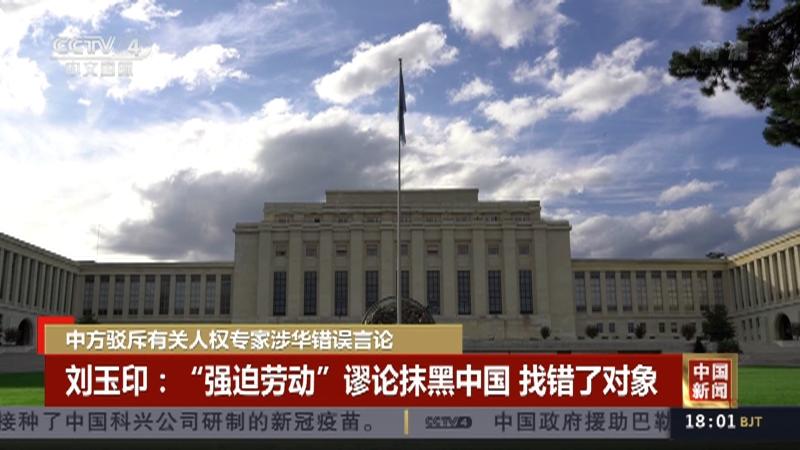 《中国新闻》 20210330 18:00