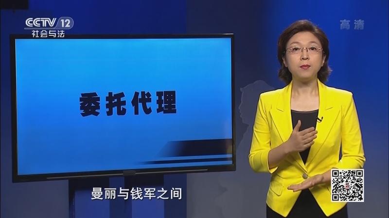 """《法律讲堂(生活版)》 20210402 亡夫""""欠债""""真相"""