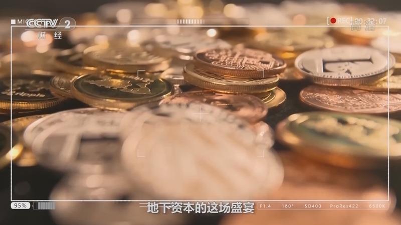 """《经济半小时》 20210408 财经探真 告破:400亿""""币圈""""骗局"""
