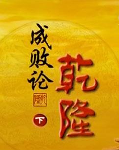 央视纪录片《百家讲坛》最新视频集(157部) - 农业天地 - 农业天地的博客