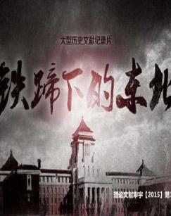 纪录片:《铁蹄下的东北(精编版)》