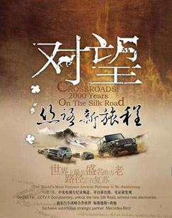 纪录片:《对望:丝路新旅程》