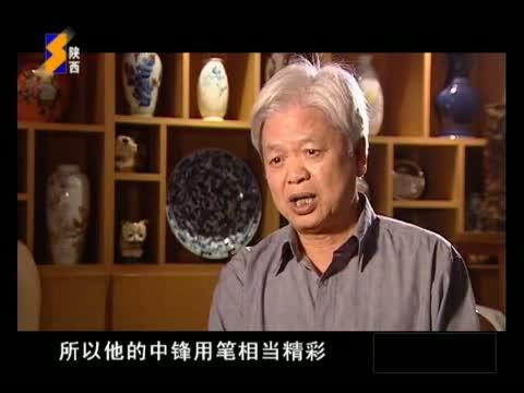 《中国书画名家》 20120811