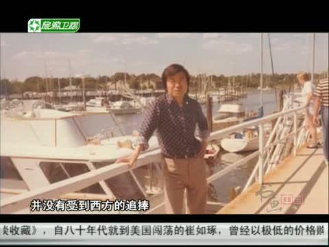 《书画中国》 20120915 特别节目 崔如琢谈收藏