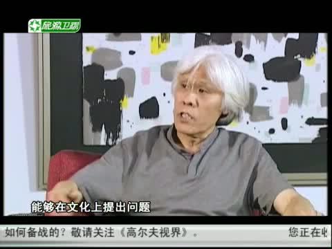 《书画中国》 20120922 艺术大师 吴冠中 纪念特辑―我负丹青