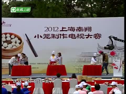 《美味人生》 20121006 百年老字号南翔小笼包搭配芒果虾仁