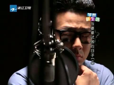《梦想新生活》  20121016 与婆婆试居的日子(上)海报