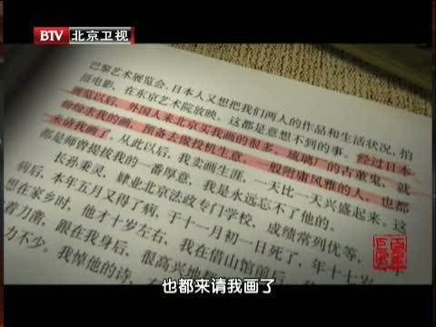 《光阴》 20121128 百年巨匠——齐白石(三)