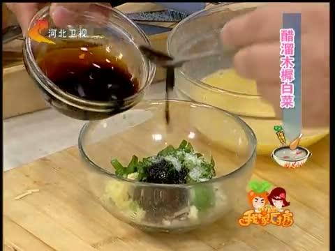 《我家厨房》 20121205 醋溜木樨白菜