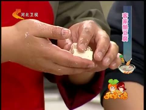 《我家厨房》 20121210 客家酿豆腐