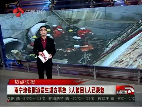 南宁地铁隧道塌方 视频 - 彩虹岛视频网; [新闻眼]南宁地铁隧道发生