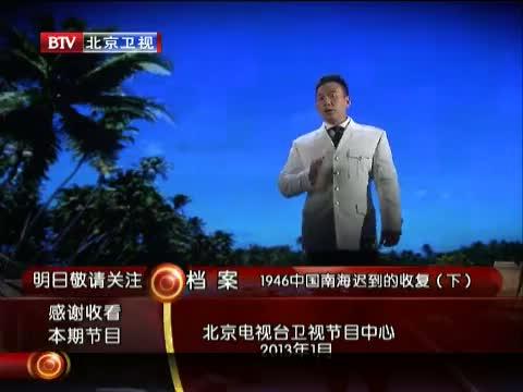 1946中国收复南海诸岛(上)