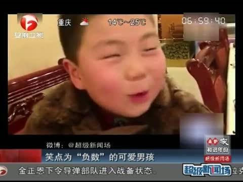 """[超级新闻场]笑点为""""负数""""的可爱男孩 20130330"""