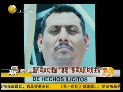 """墨西哥成功逮捕""""塞塔""""贩毒"""