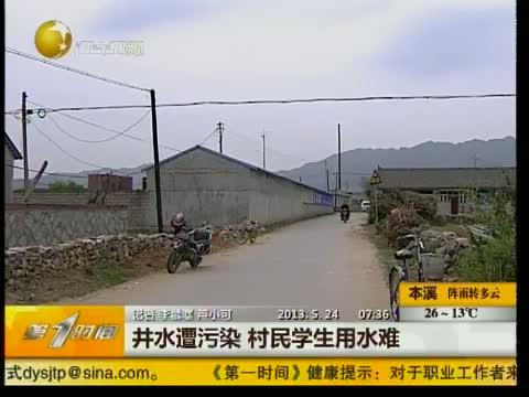 井水遭污染 村民学生用水难