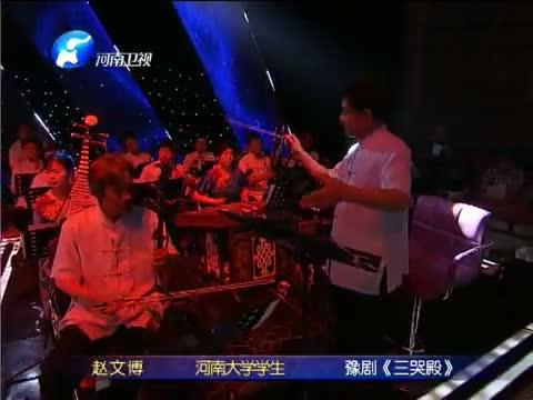 豫剧三哭殿选段 20130602