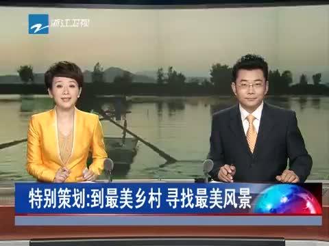 [浙江新闻联播]特别策划:到最美乡村 寻找最美风景 20130609