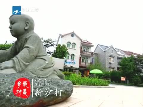 [浙江新闻联播]特别策划 到最美乡村 寻找最美风景 20130702