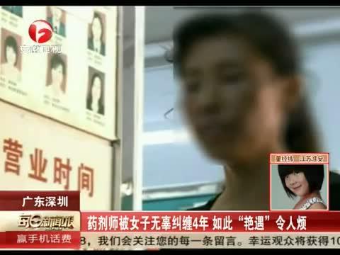 """药剂师被女子无辜纠缠4年 如此""""艳遇""""令人烦"""