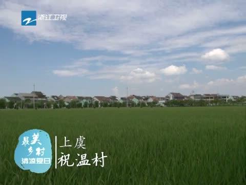 [浙江新闻联播]特别策划 到最美乡村 寻找清凉夏日 20130720