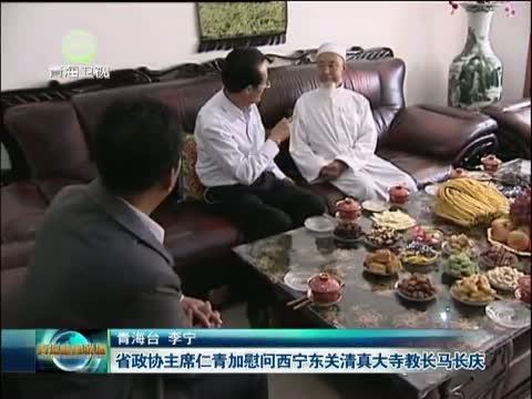 [青海新闻联播]省政协主席仁青加慰问西宁东关清真大寺教长马长庆