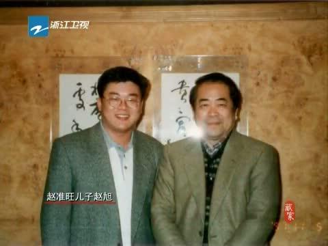 《藏家》 20130824 肆意纵横 融贯中西――赵准旺专访(下)