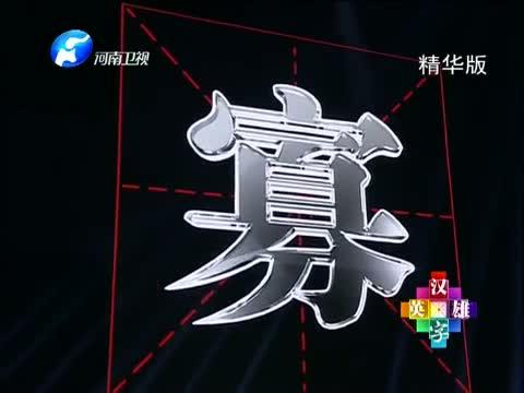 《汉字英雄》 20130903 精华版 【高清】