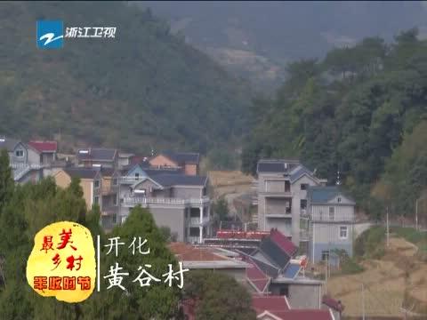 [浙江新闻联播]特别策划:到最美乡村 享受丰收时节 20131024