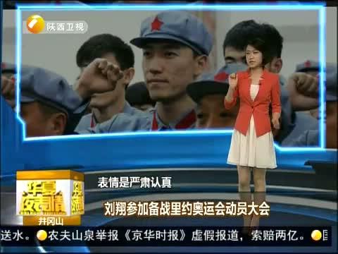 刘翔参加备战里约奥运会动员大会图片