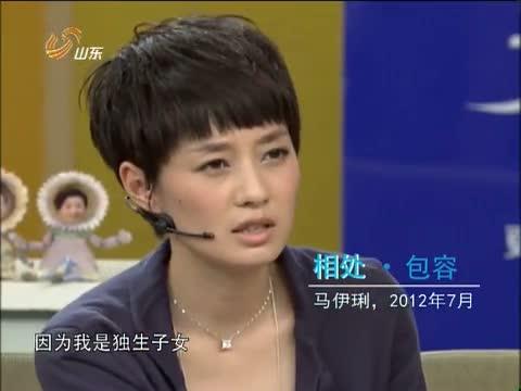 《天下女人-山东》 20131105 因为爱情