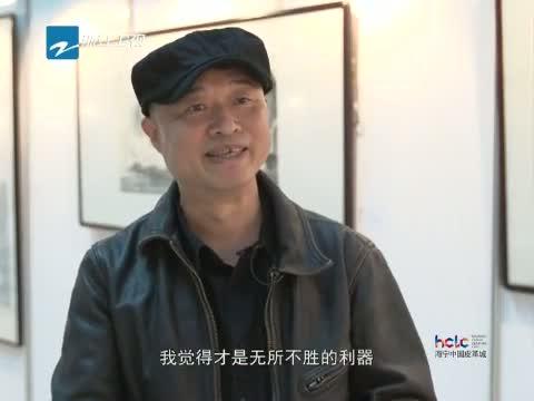 《藏家》 20131109 论剑西湖――中国首届艺术财富峰会